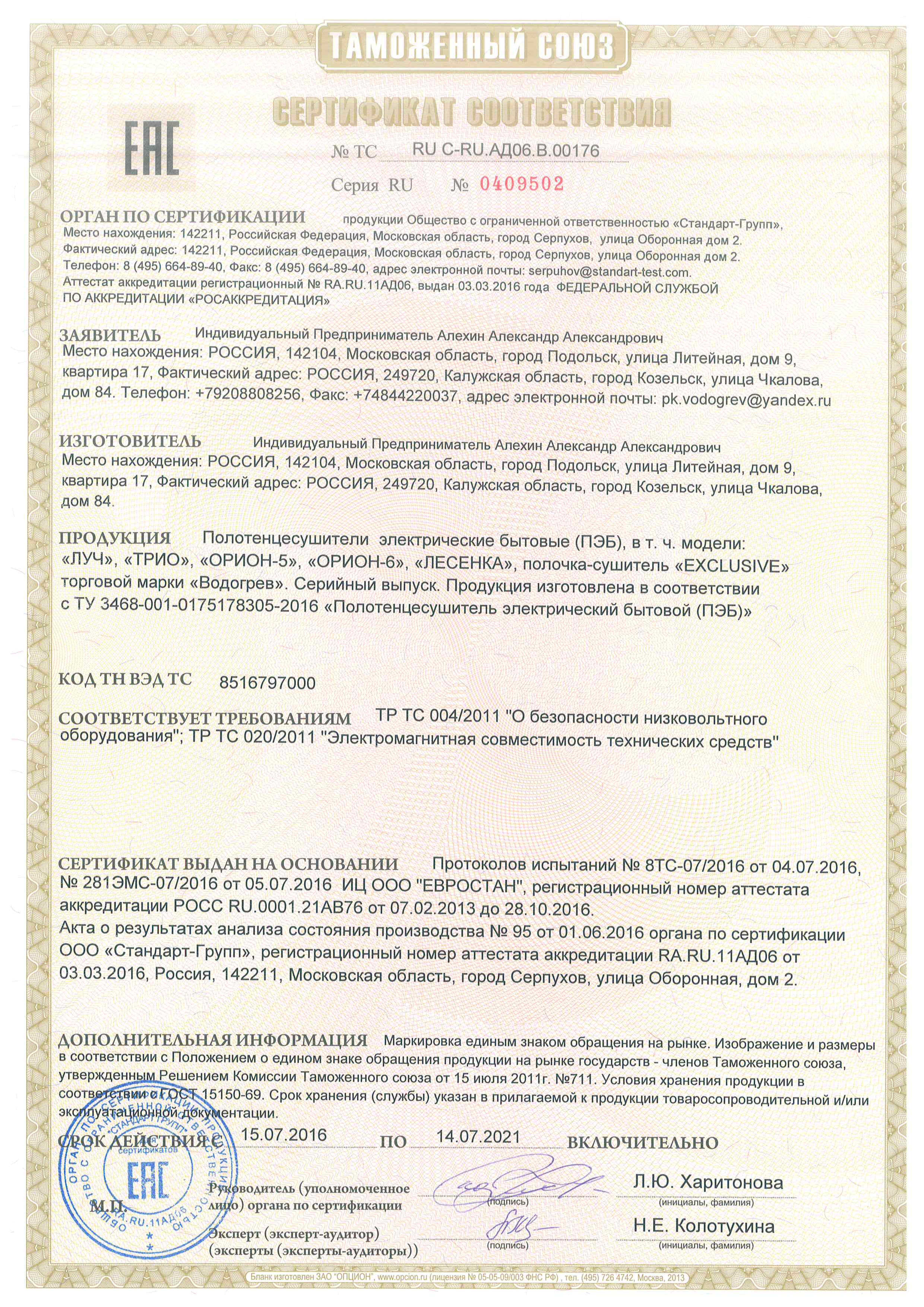 Сертификат соответствия на электрические полотенцесушители